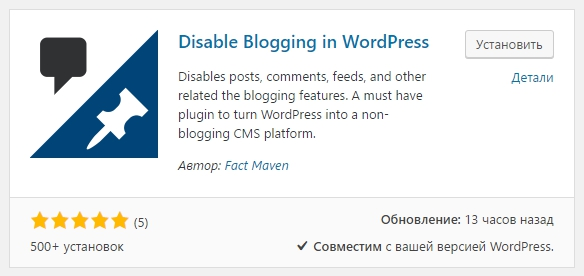 Disable Blogging in WordPress