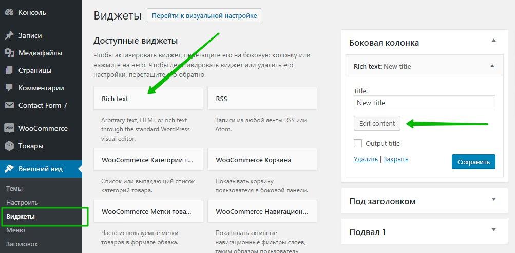 виджет редактор WordPress