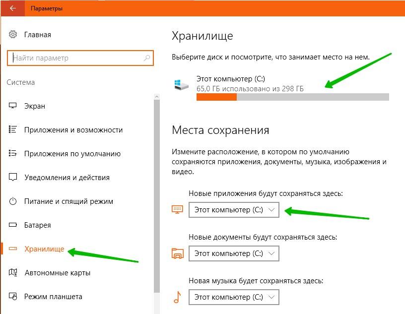 хранилище Windows 10