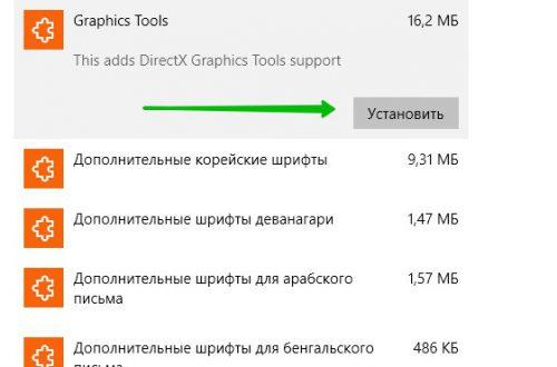 Дополнительные возможности Windows 10