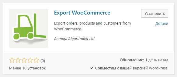 Export WooCommerce
