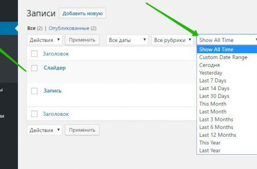 Фильтр записей в админ-панели WordPress