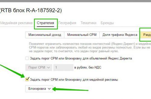 Заблокировать медийные объявления в RTB Яндекс реклама