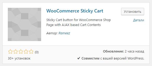 WooCommerce Sticky Cart