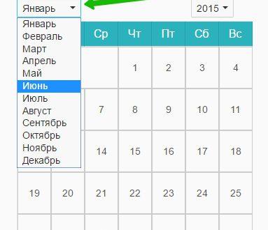 Ajax Archive Calendar виджет календарь WordPress