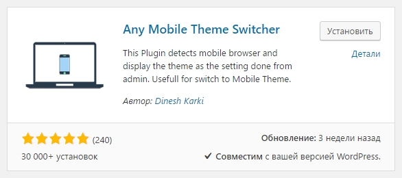 Any Mobile Theme Switcher