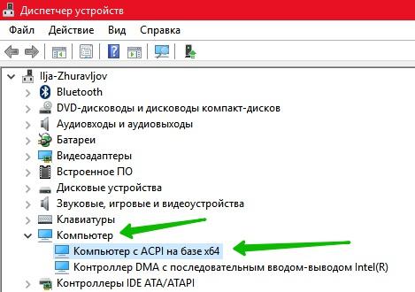 Компьютер с ACPI на базе x64 Windows 10
