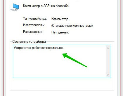 Компьютер с ACPI на базе x64 Windows 10