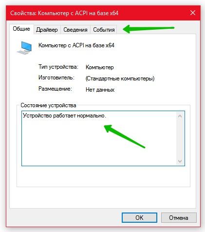 Свойства Компьютер с ACPI на базе x64