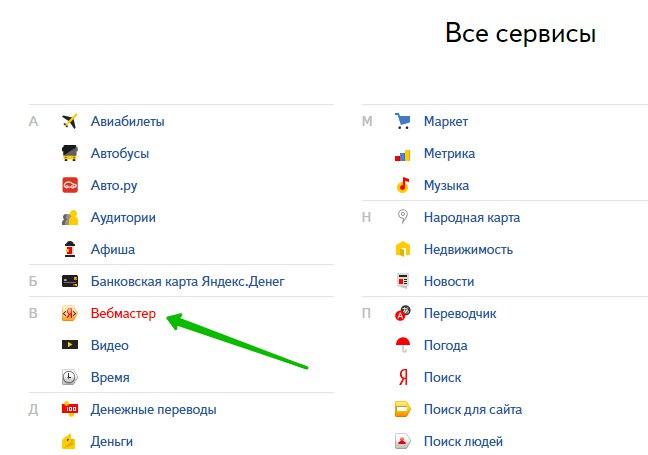 Все сервисы Яндекс вебмастер