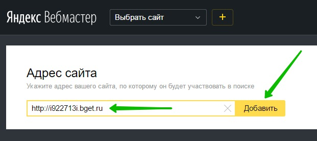 Добавить сайт в поиск Яндекс