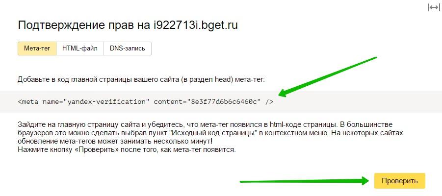 подтвердить права на сайт в поиске Яндекс