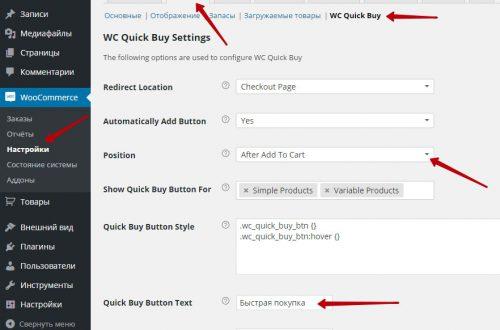 Кнопка быстрая покупка на страницу товара Woocommerce