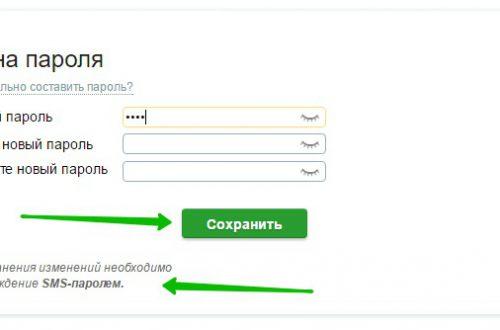 Изменить логин и пароль в Сбербанк Онлайн