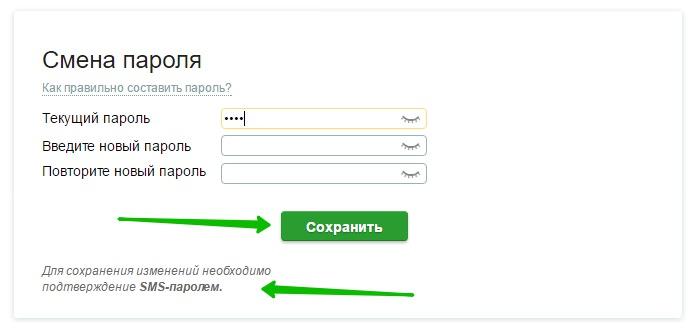 Изменить пароль в Сбербанке