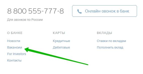 тинькофф банк вакансии