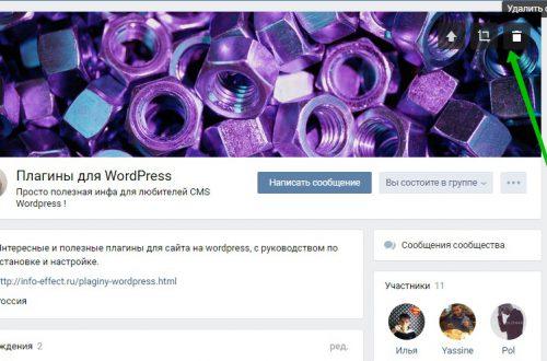 Как добавить обложку для группы в ВК вконтакте