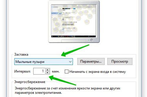 Как настроить заставку на Windows 10 мыльные пузыри !