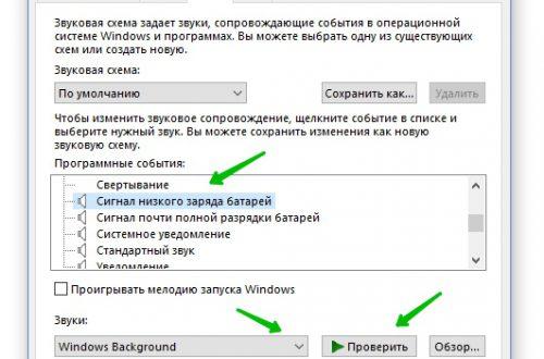Дополнительные параметры звука на Windows 10