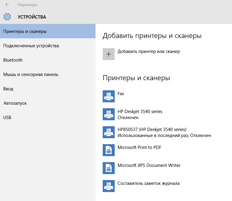 Устройства Windows 10