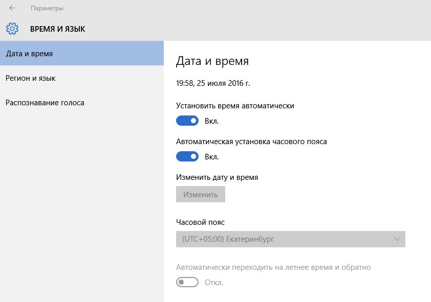 Время и язык windows 10
