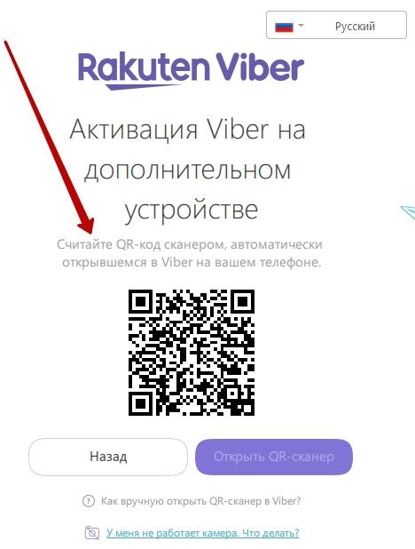 сканер viber
