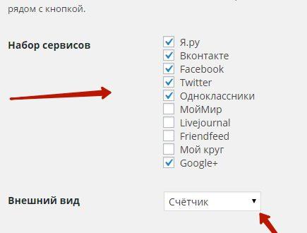 Плагин Яндекс Поделиться кнопки соцсетей настройка !
