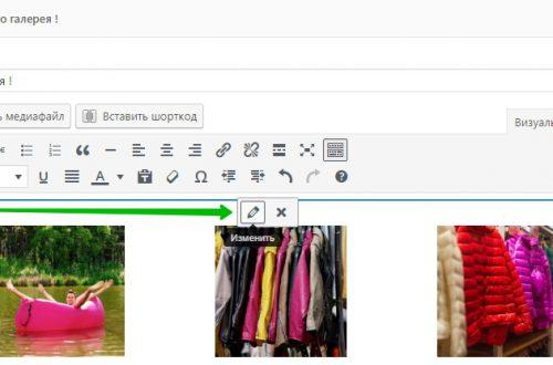 Как сделать фото галерею в виджете сайт WordPress