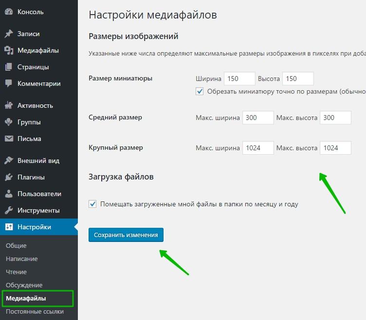 изображения WordPress размер