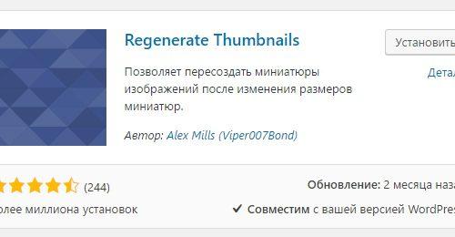 Размеры изображений WordPress, регенерация