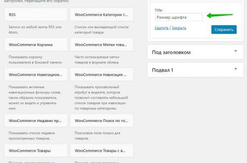 Виджет изменение размера шрифта jQuery WordPress