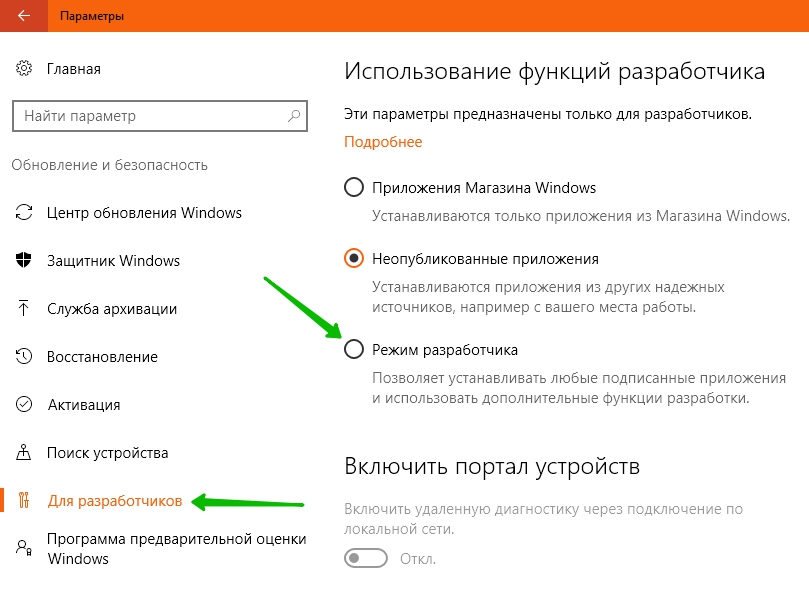 режим разработчика Windows 10