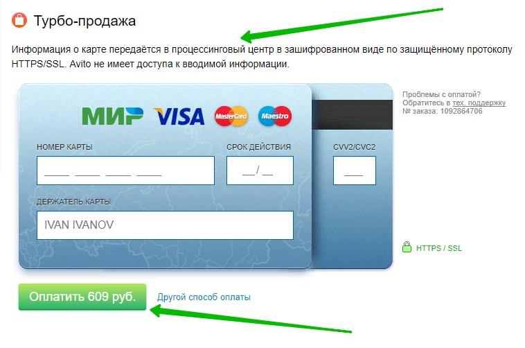 оплата авито карта