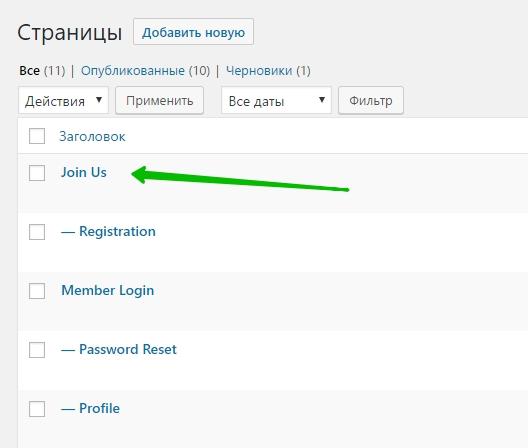 страницы Membership
