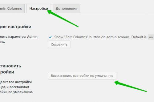 Настроить колонки в админ панели WordPress