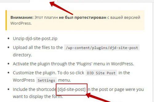 Как встроить визуальный редактор wordpress на сайт, публикация записей с сайта