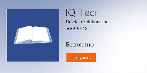 IQ Тест приложение Windows 10 обзор