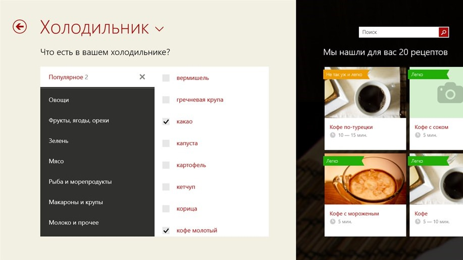 """Оголодали"" приложение Windows 10"