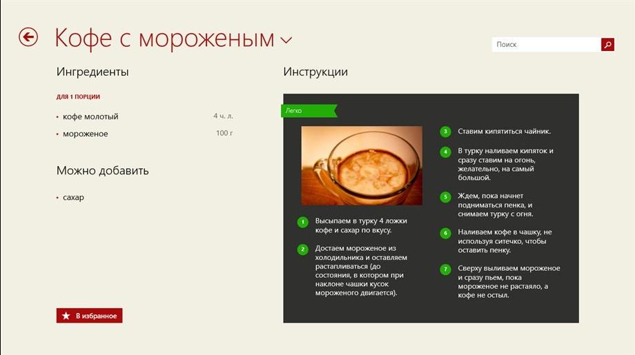 """""""Оголодали"""" приложение Windows 10"""