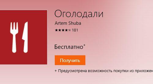Оголодали приложение Windows 10 обзор