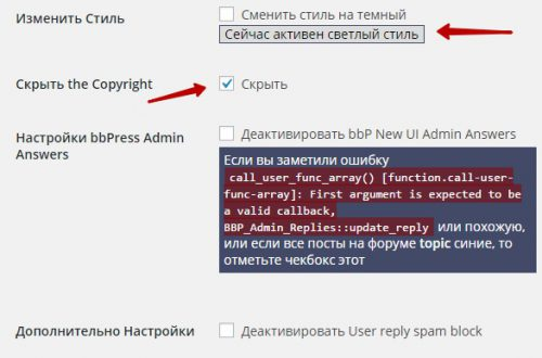 Как изменить дизайн форума bbpress на wordpress