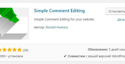 Simple Comment Editing редактировать комментарии WordPress