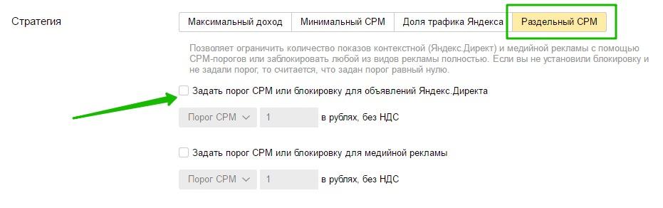 Раздельный CPM RTB реклама