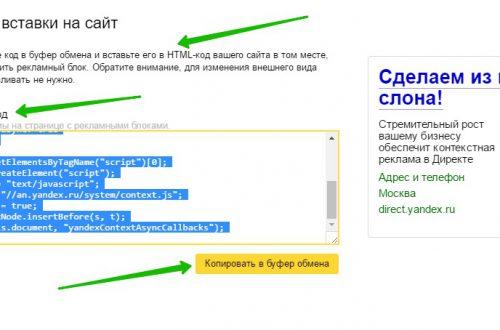 Создать RTB блок реклама Яндекс Инструкция