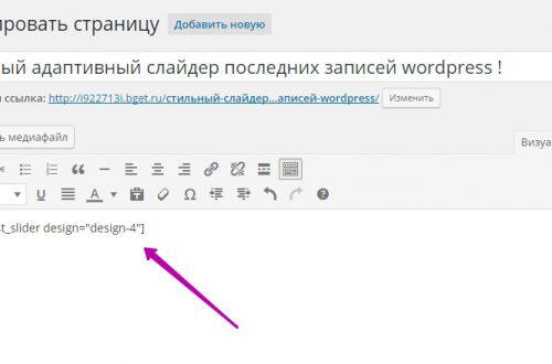 Стильный адаптивный слайдер последних записей WordPress