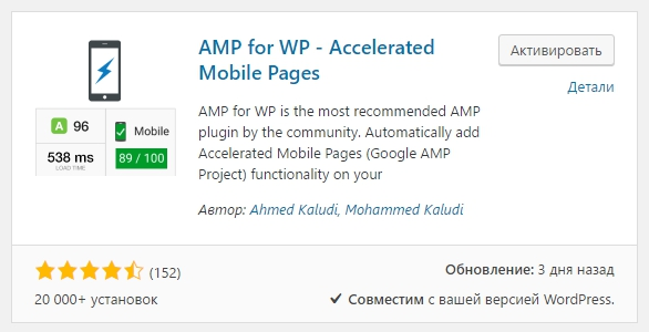 AMP for WP - Accelerated Mobile Pages
