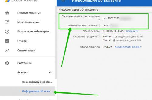 Персональный номер издателя и id идентификатор клиента Adsense