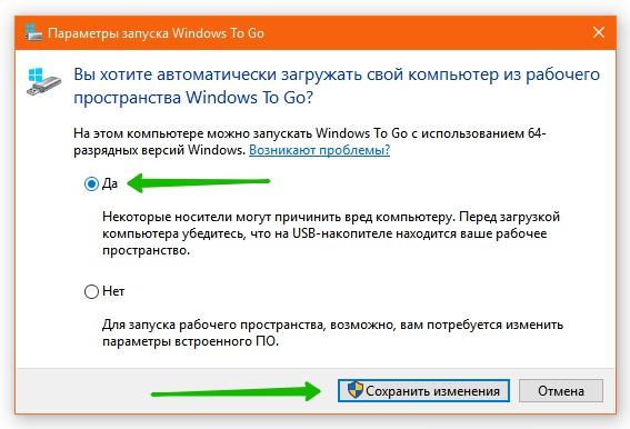 Параметры запуска Windows To Go