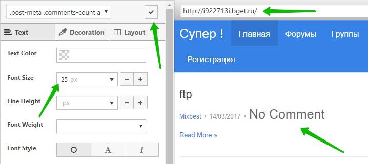 font-size css изменить сайт плагин WordPress