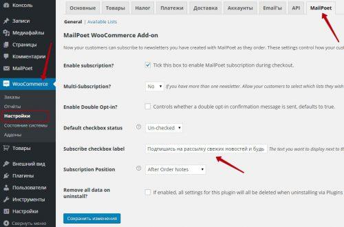 Подписка на email рассылку в онлайн магазин Woocommerce